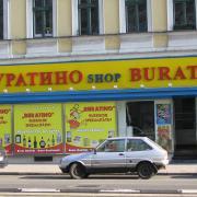 Австрия-2009. Вена. Русский магазин